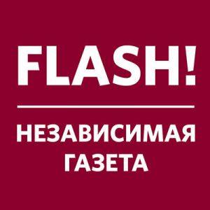 Газета Flash!
