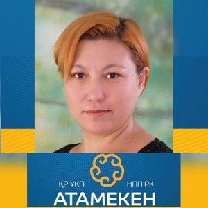 Жанар Асылханова