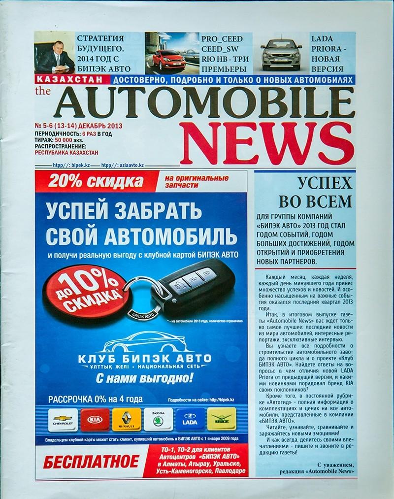 Газета AUTOMOBILE NEWS