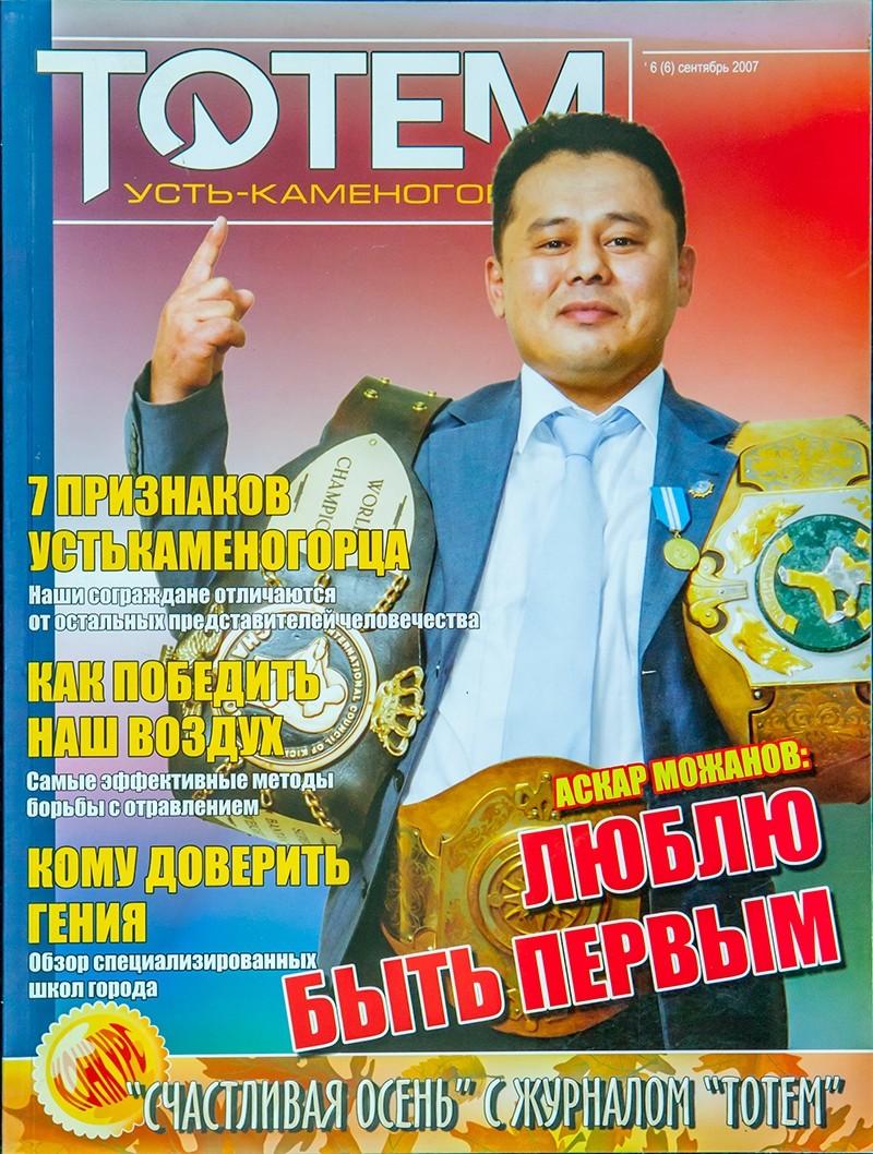 Журнал ТОТЕМ